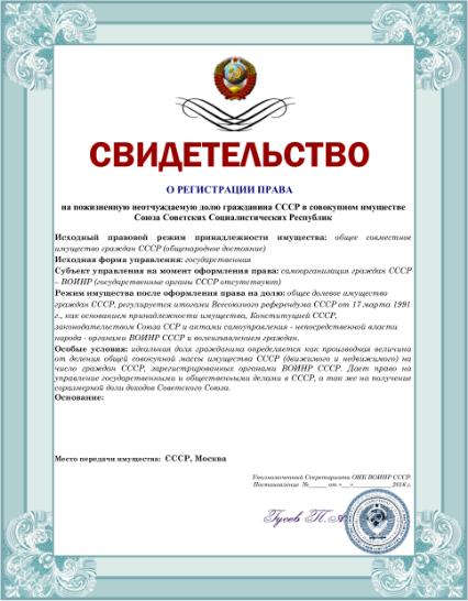 http://grazhdane-sssr.ru/a/reestr-1/lib/a002.png