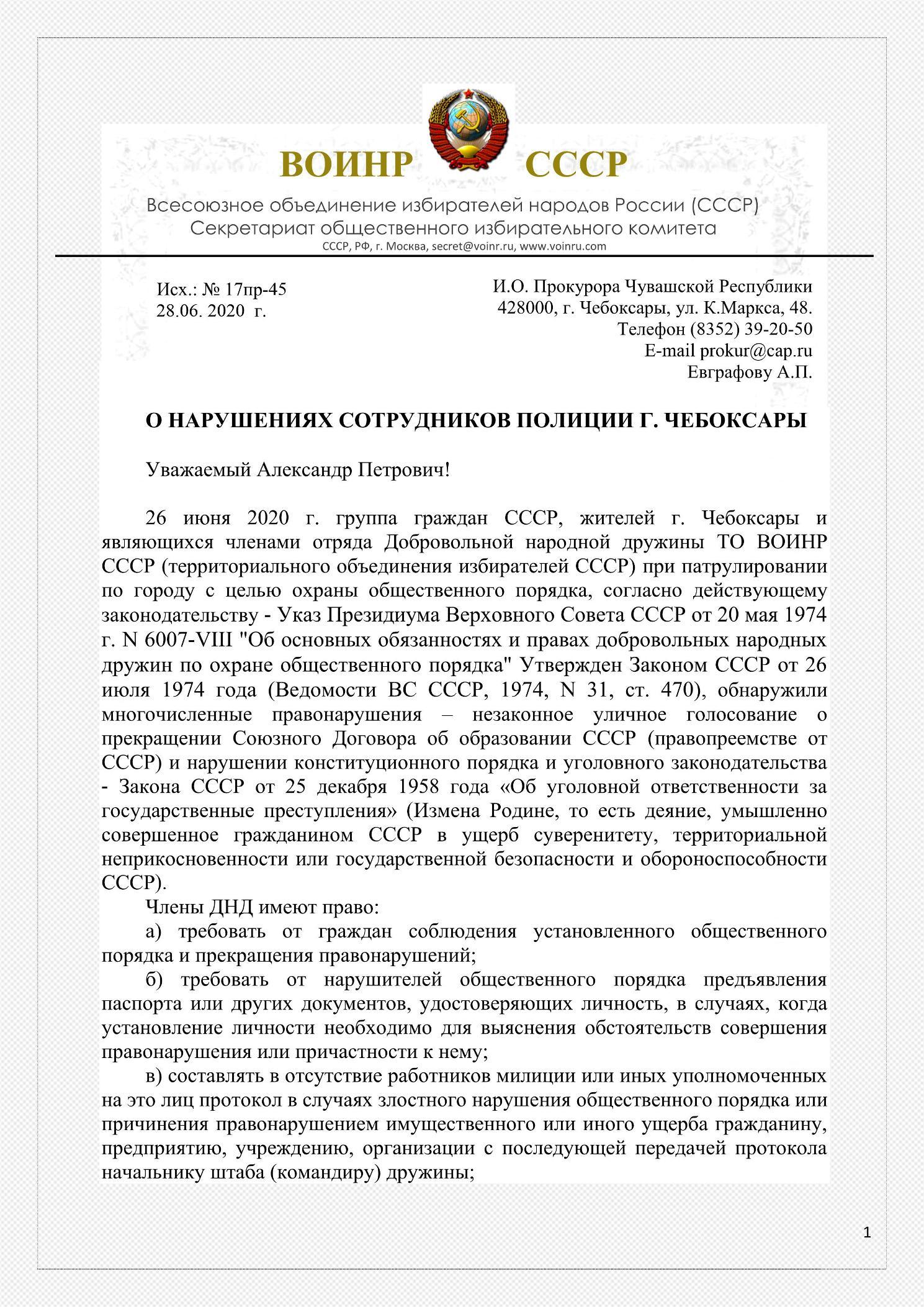 ДНД прокурору л. 1