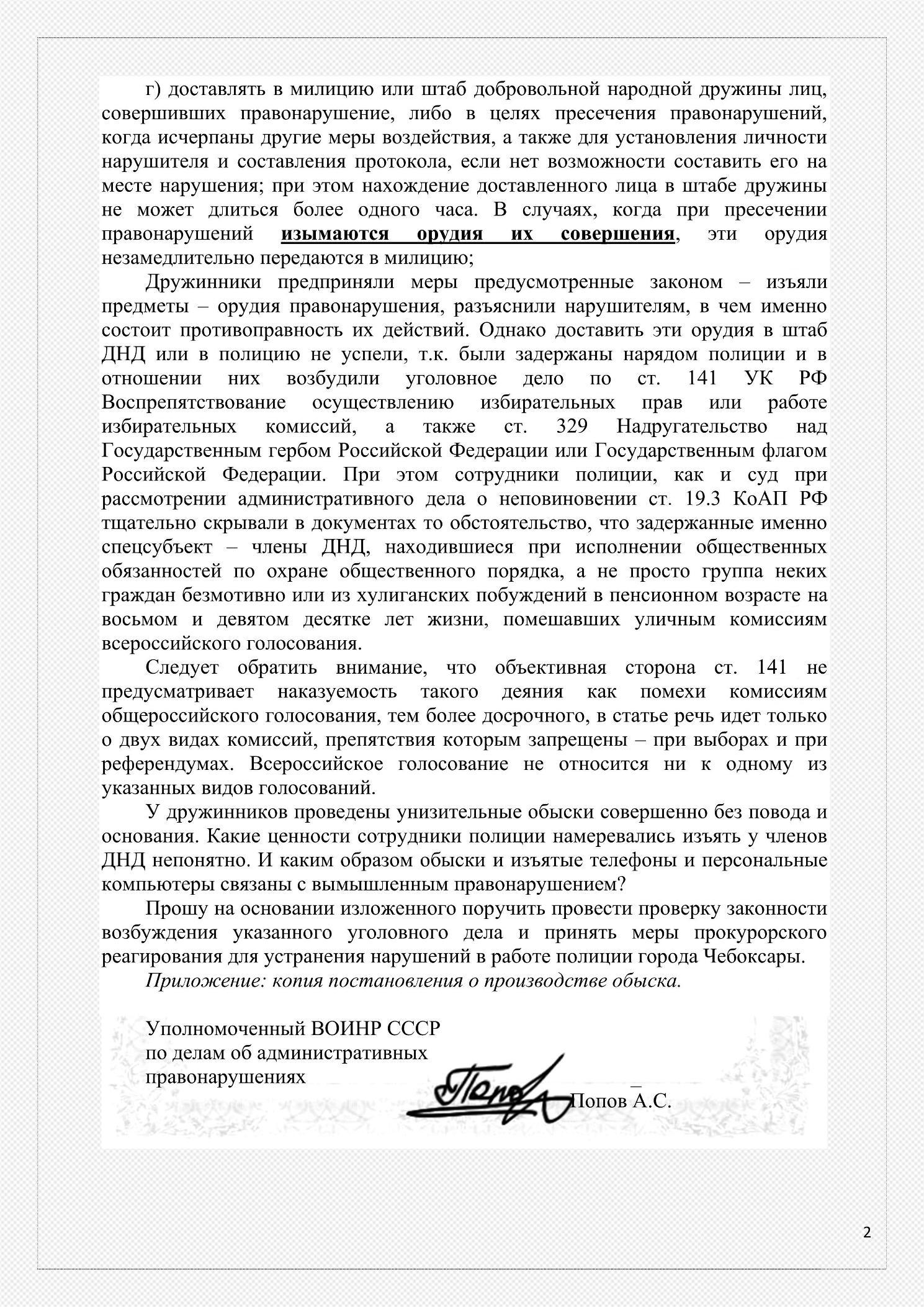 ДНД прокурору л.2