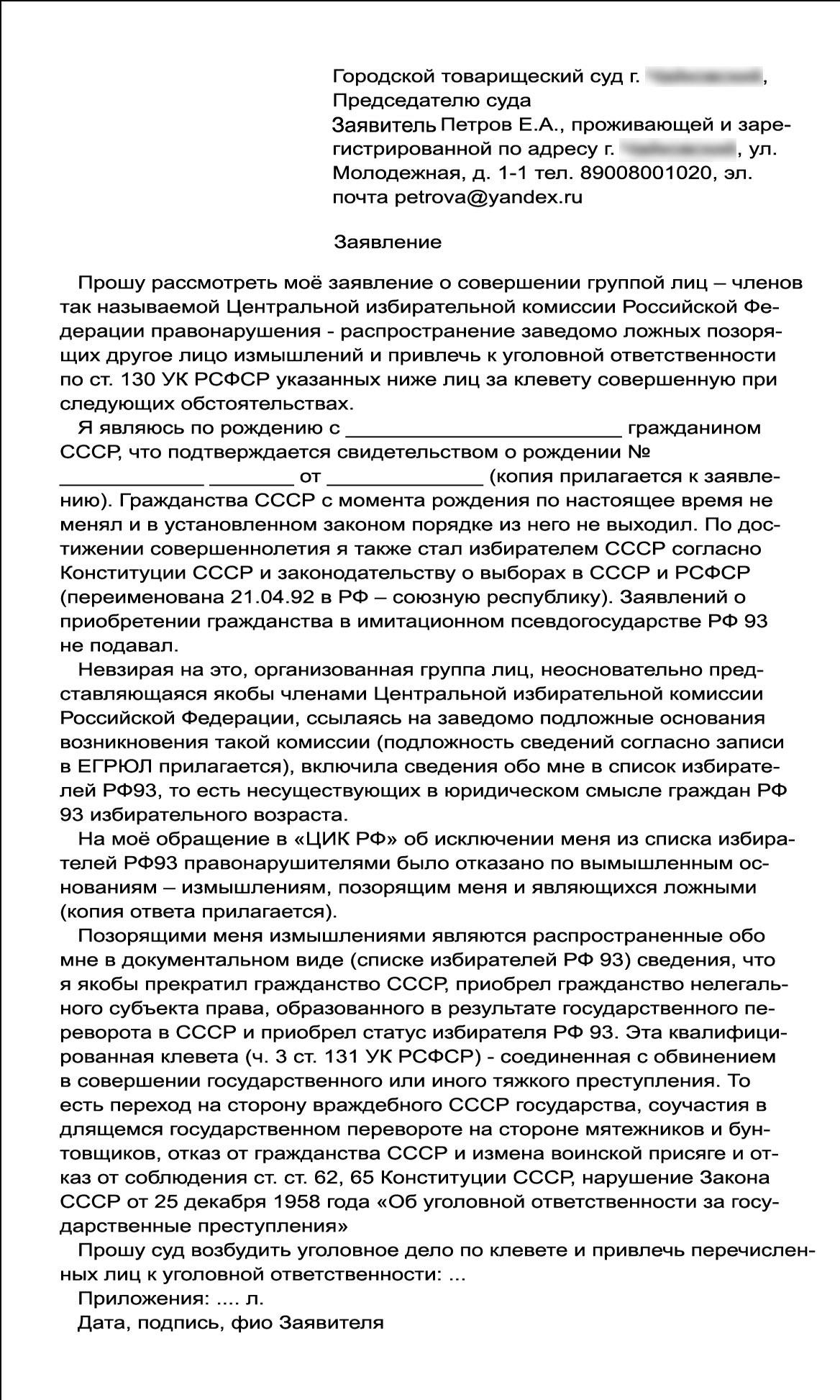 http://grazhdane-sssr.ru/wp-content/uploads/2016/01/kleveta.jpg